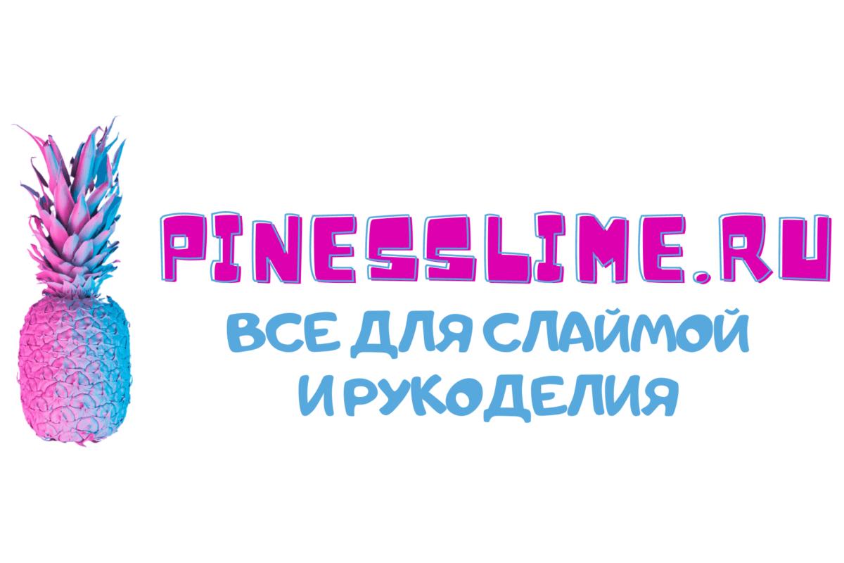 pinesslime все для слаймов